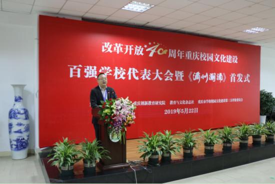 图为 重庆市创新教育学会会长张广义教授致辞。(李定明 摄)