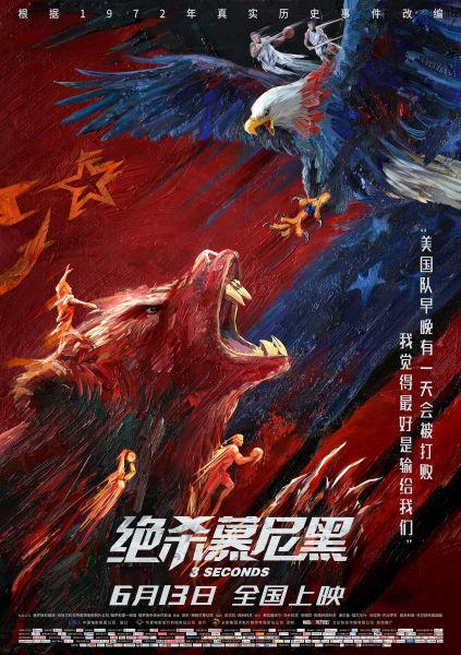 图为《绝杀慕尼黑》终极海报。片方供图