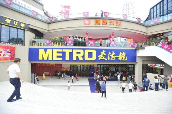 图为 新开业的麦德龙九龙坡商场。 主办方