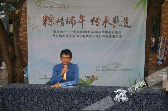 重庆111中学举行端午节文化传承活动 师生操场学