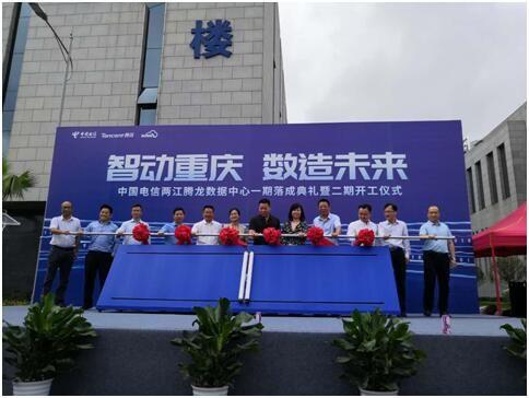 中国电信两江腾龙数据中心一期落成典礼暨二期动工活动成功举行。