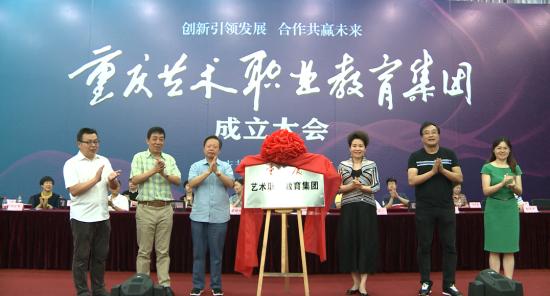 圖為 重慶藝術職教集團揭牌。(李定明 攝)