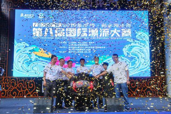 2019阿依河国际漂流大赛启动仪式。