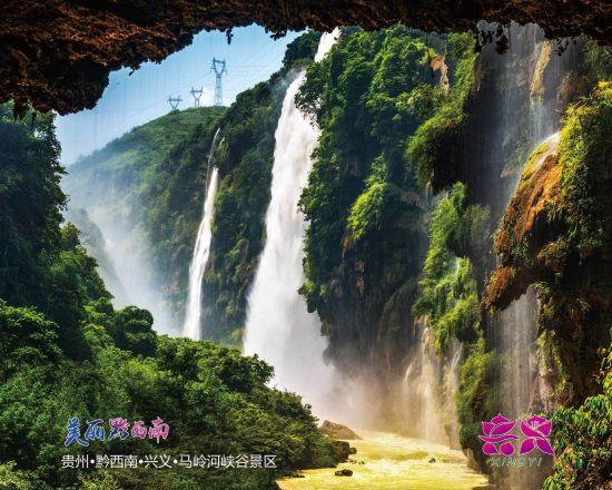 图为贵州兴义马岭河景区。主办方供图