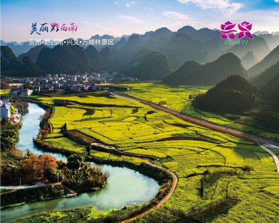 图为兴义万峰林景区。主办方供图