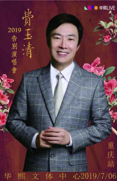 圖為費玉清2019告別演唱會重慶站海報。主辦方供圖