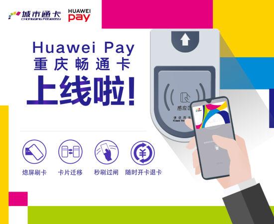 圖為重慶公交卡推出手機移動支付。主辦方供圖