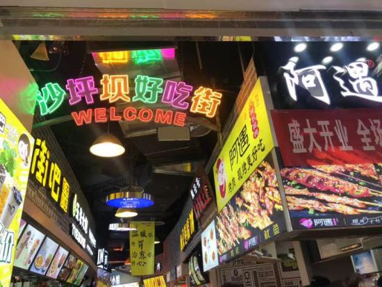 """重庆沙坪坝区首届""""嗨吃节""""开幕。主办方 供图"""