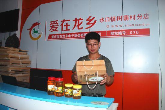 利用电商店把蜂蜜销往了城市。 赵武强 摄