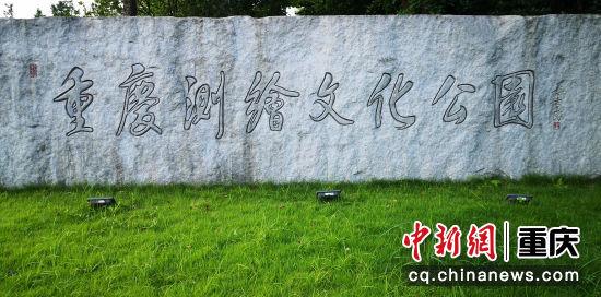 重庆首个户外测绘学博物馆