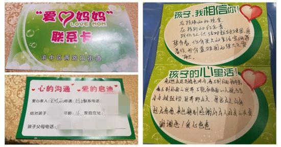 """8月9日拍摄的""""爱心妈妈""""团队精心制作的""""爱心妈妈""""联系卡。"""