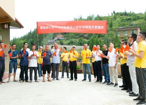 扶贫慰问工作组和巫山县双龙镇政府有关领导以及数位村民共同歌唱祖国 邮储银行重庆分行供图
