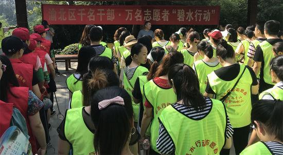 """图为渝北区干部和志愿者参加""""碧水行动""""。肖江川 摄"""