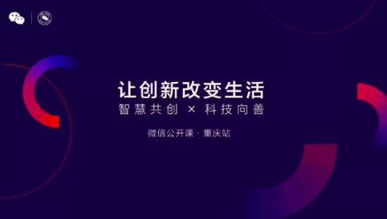 微信公开课·重庆站。腾讯供图