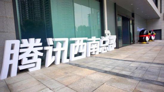 图为 腾讯西南总部大厦正式启用。腾讯供图