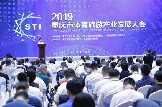 图为2019重庆市体育旅游产业发展大会现场。主办方供图