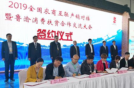 10家来自鲁渝两地的企业签署合作协议