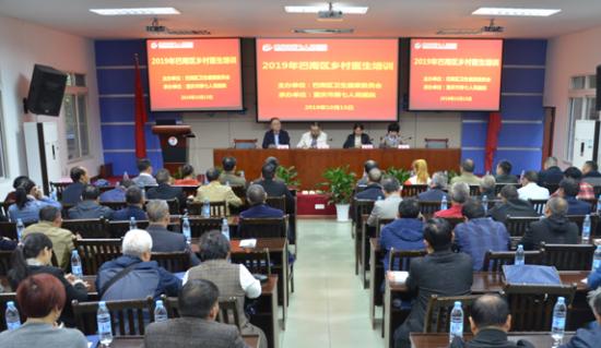 巴南区乡村医生培训班现场。重庆市第七人民医院 供图