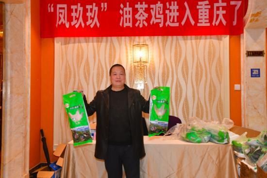 """渝黔联合推动""""凤玖玖""""油茶鸡在渝助力销售扶贫。活动方供图"""