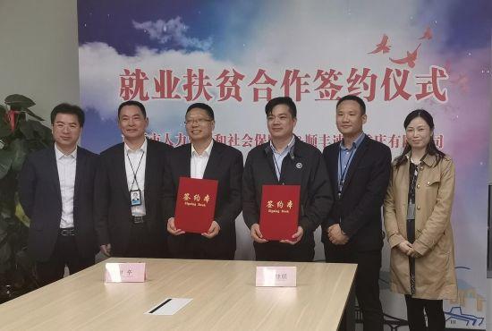 重庆市人社局与顺丰速运携手推进