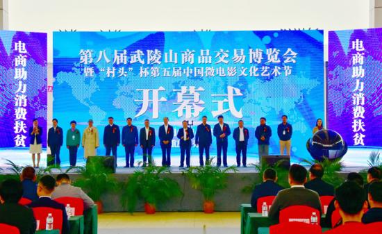 第八屆武陵山商品交易博覽會現場 姚華勝攝