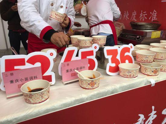 重庆小面首次亮相火锅美食节 辣度等级小面获好评