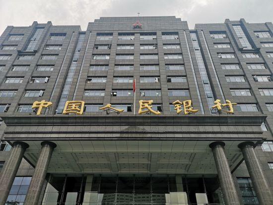 图为人行真人网上赌钱营管部大楼。摄影 刘贤