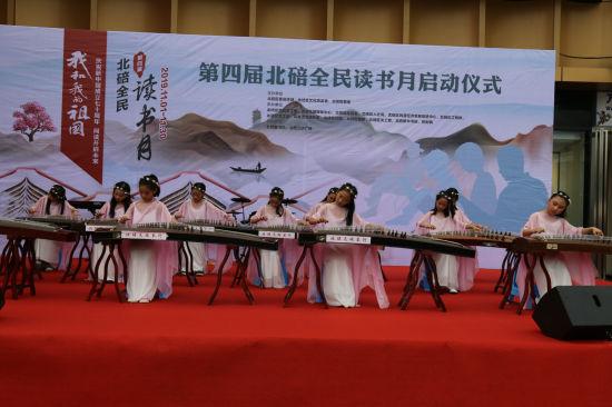 器乐表演启动读书月活动