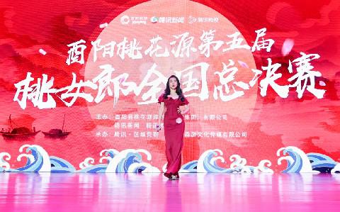 酉阳桃花源第五届桃女郎全国总决赛季军薛丹玲现场走秀