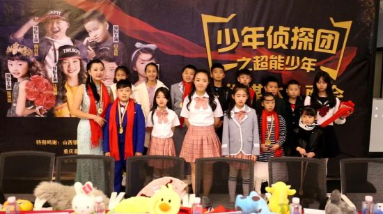 重庆本土少儿魔幻励志电影《少年侦探团》上映