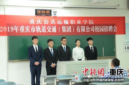 重庆轨道集团2019年重庆运输职院秋季校园专场招聘学生面试现场。王曾 摄