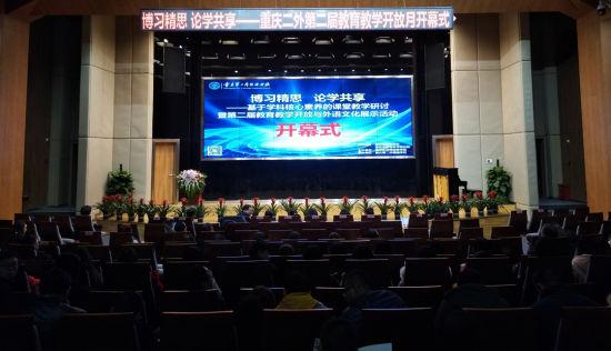 图为真人网上赌钱二外第二届教育教学开放与外语文化展示活动开幕式。范远锋 摄
