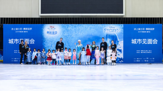 图为《冰上迪士尼-勇敢追梦》中国巡演重庆站城市见面会。 主办方供图