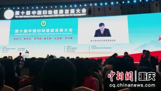 图为第十届中国妇幼健康发展大会现场 钟欣摄
