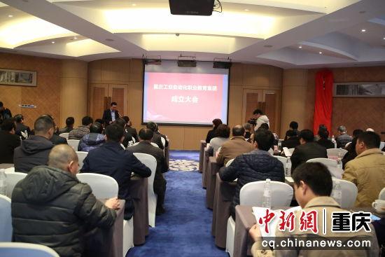 重庆工业自动化职业教育集团在四川仪表工业学校成立