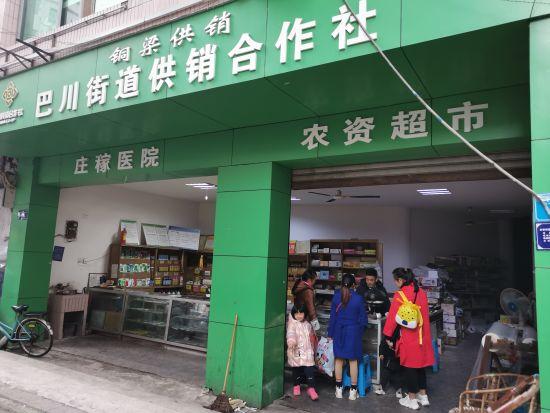 重庆铜梁:全部恢复重建基层供销