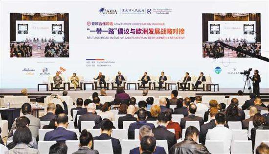 """十二月二日,""""一带一路""""倡议与欧洲发展战略对接专题会议举行。记者 张锦辉 摄"""