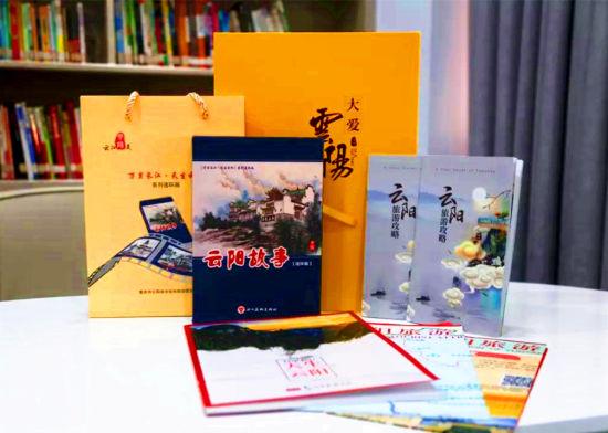 """图为即将发布的部分云阳旅游""""十个一""""文创产品。 云阳县文旅委供图"""