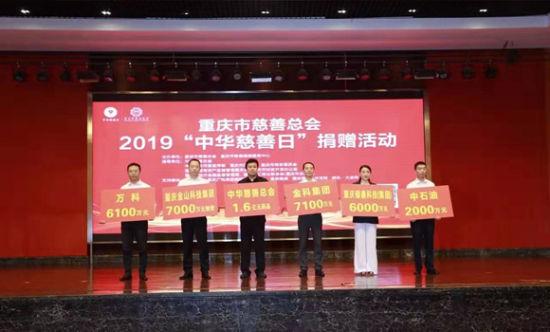 图为捐赠活动现场。重庆市民政局供图