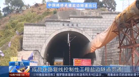 央视报道:成昆铁路复线控制性工程盐边隧道贯通
