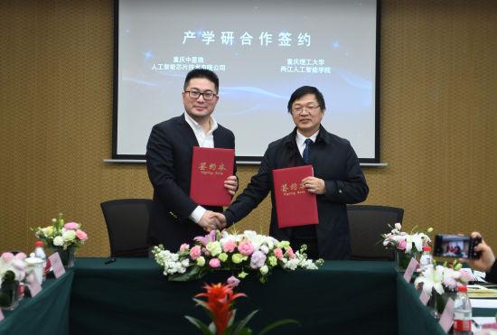 图为重庆中星微与重庆理工大学两江人工智能学院签约。陈超 摄