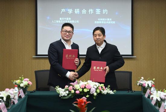 图为重庆中星微与中科院计算所西部高等技术研究院签署战略合作框架协议。陈超 摄