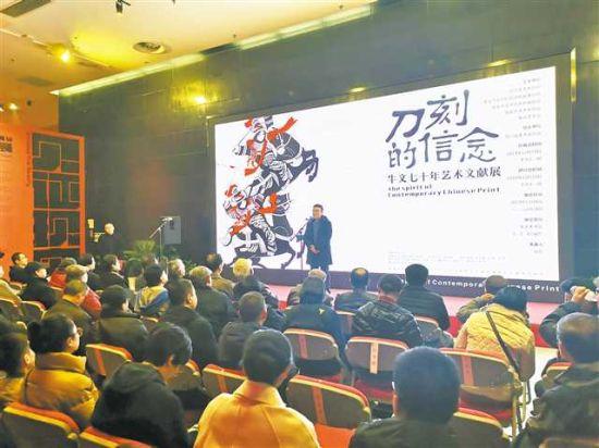 著名版画家牛文首次个展在渝举行