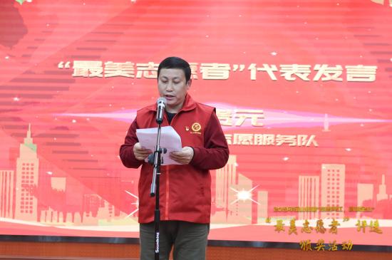"""重庆两江新区金山街道表彰2019年度""""最美志愿者"""