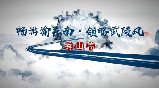 重庆广电生活资讯频道供图