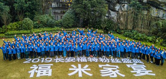 """图为200名长安福特粉丝参加""""2019年长安福特粉丝盛典-福米家宴"""""""