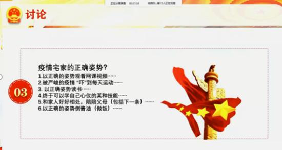 """重庆大学创新学院党支部学习方式 实现组织生活""""云在线"""""""