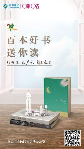 """圖為中國移動重慶公司""""百本好書送你讀""""贈書專區入口。中國移動重慶公司供圖"""