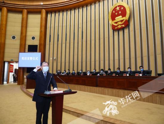 重庆市发展和改革委员会主任董建国在重庆市五届人大常委会第十七次会议上进行宪法宣誓。华龙网新重庆客户端记者 张质 摄