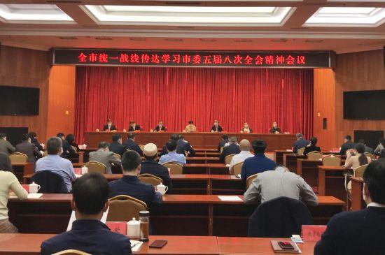 图为重庆市统一战线召开会议传达学习重庆市委五届八次全会精神。高吕艳杏 摄
